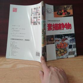 大师教你学绘画系列丛书:素描静物