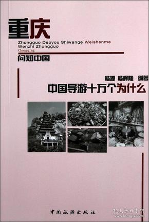 中国导游十万个为什么:重庆