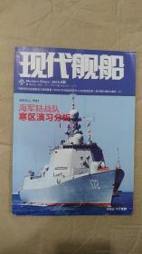 现代舰船 2015-4B 总558期