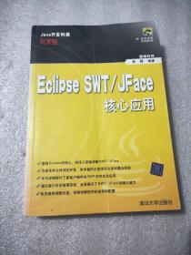 Eclipse SWT/JFace核心应用(无光盘)