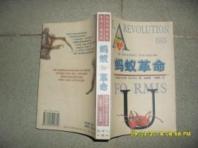 """蚂蚁革命(85品大32开有钤印1999年1版1印637页47万字""""地球内部居民""""史诗小说系列)42850"""