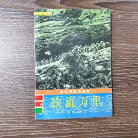 长征的故事/张磊等编著 知识出版社