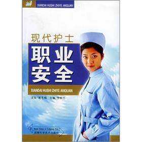 现代护士职业安全