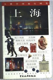 大雅中国旅行图鉴.上海