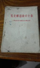 毛主席语录六十条