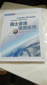 《国土资源遥感应用 》2011年一版一印印数1000册;