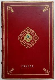 《亚瑟王之死》1927年豪华摩洛哥皮装本马洛礼名著英国著名插画家弗林特W.Russell Flint插图本