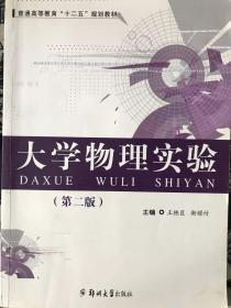 二手大学物理实验第2版 王栋臣 9787564500856郑州大学出版