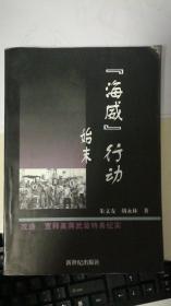 """""""海威""""行动始末——改造、宽释美蒋武装特务纪实  签名本"""