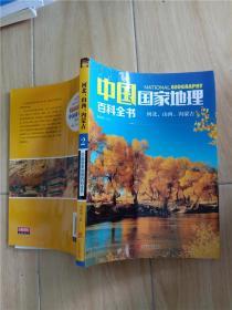 中国国家地理百科全书2 河北 山西 内蒙古