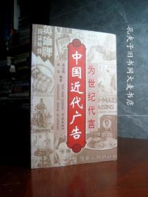 《为世纪代言:中国近代广告》学林出版社