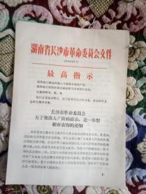 文革资料: 长沙市革命委员会文件  (68)018号