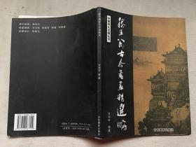 中国四大名楼丛书:滕王阁古今书画精选