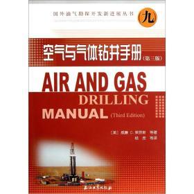 空气与气体钻井手册(第3版)