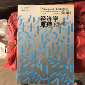 经济学原理(第4版):宏观经济学分册