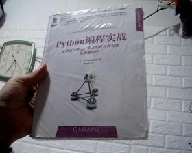 Python编程实战-运用设计模式.并发和程序库创建高质量程序