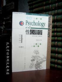 《性心理学》贵州人民出版社/两版一印