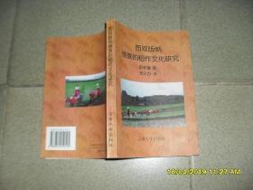 西双版纳傣族的稻作文化研究