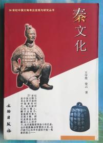 20世纪中国文物考古发现与研究丛书-秦文化