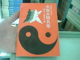 中国太极名拳——陈氏太极拳详解