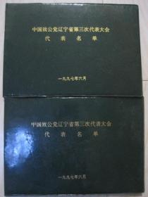 中国致公党辽宁省第三次代表大会代表名单1997