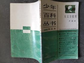 少年百科丛书:天文万花筒