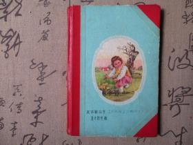 早期精装日记本【当中空白】