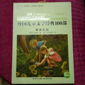外国儿童文学经典100部 :秘密花园