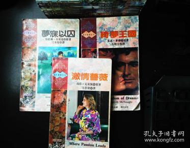 激情蔷薇系列:绮梦王国 激情蔷薇 梦寐以囚【三本合售】