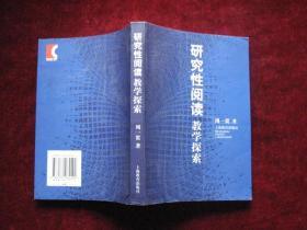 研究性阅读教学探索 周一贯 上海教育 2002年1版1印 内页无勾画 [DF]