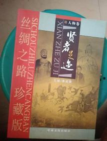 丝绸之路史话珍藏版.V.人物卷,贤者足迹