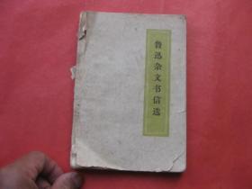 鲁迅杂文书信
