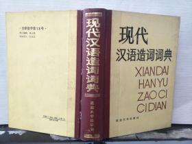 现代汉语造词词典