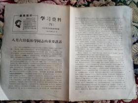 文革资料: 学习资料(71)