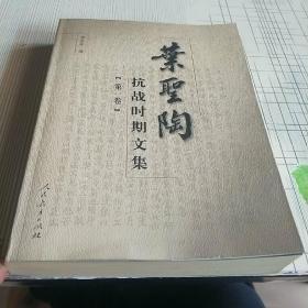 叶圣陶抗战时期文集(第1卷)