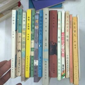 散聚依依雨:琼瑶作品8O年代版,(15本)合出售