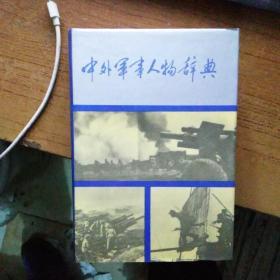 中外军事人物辞典【40号