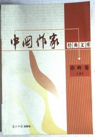 中国作家经典文库 浩岭卷 下册