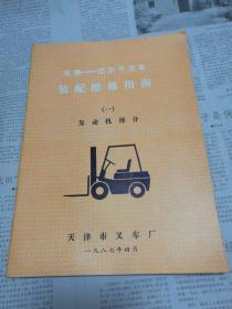 天津-巴尔干叉车 装配维修指南 三册合售