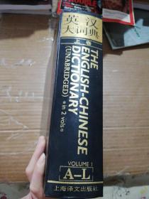 英汉大词典(上)
