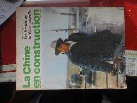 La chine en construction (法文版 中国建设)1975年第6期