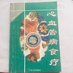 正版现货 心血管病食疗 雷永乐 著 广东人民出版社出版图是实物