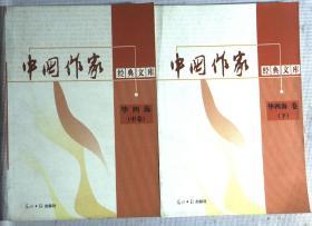 中国作家经典文库:毕四海卷 中下卷