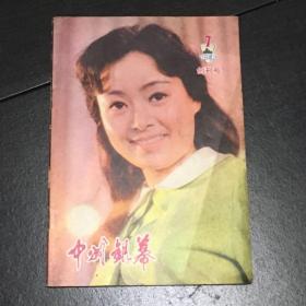 《中州银幕》1981年7 创刊号