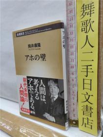 筒井康隆  アホの壁  日文原版64开新潮新书综合书