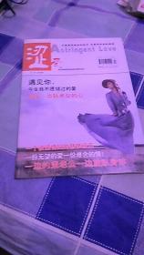 涩爱---维系婚姻家庭破裂的情感读本2011年总66期