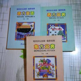 现代少儿文库・世界经典:东方寓言、西方童话、西方寓言 3册合售