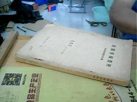 歌剧艺术资料【55年版】