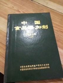 中国食品添加剂1997(总29-32期)