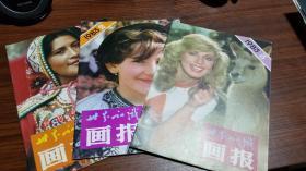 世界知识画报 1983年1-6期 合售 有创刊号